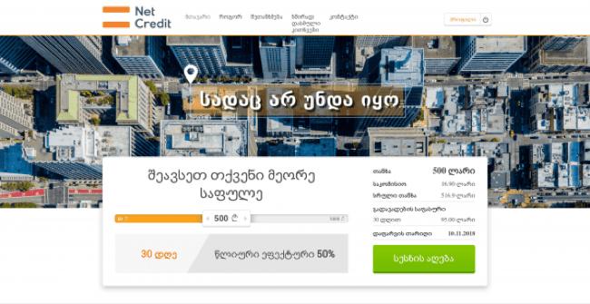 NetCredit - სესხები 1 000 GEL- მდე
